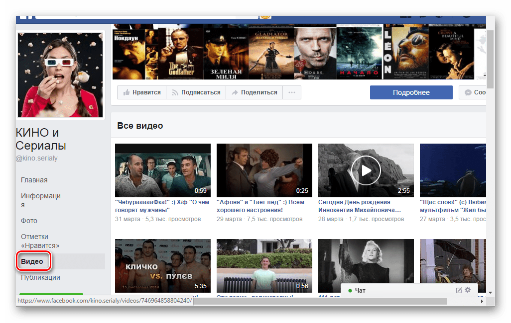 видео Facebook
