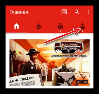 вкладка аккаунт в приложении youtube