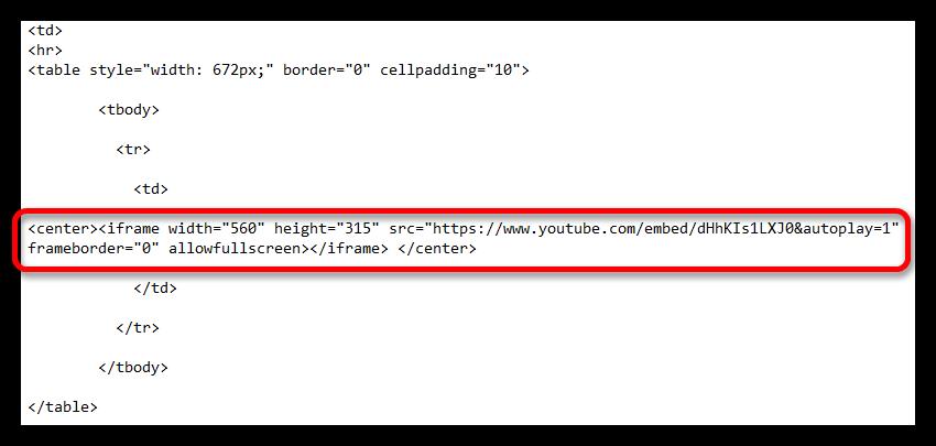 вставка видео с ютуба на html-сайт