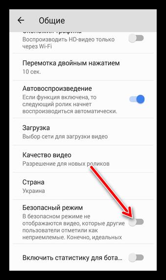 выключение безопасного режима в приложении youtube