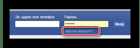 забыли аккаунт facebook
