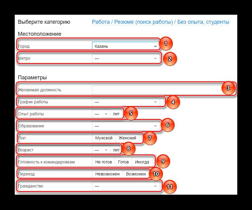 заполнение данных местоположения и параметров на Авито
