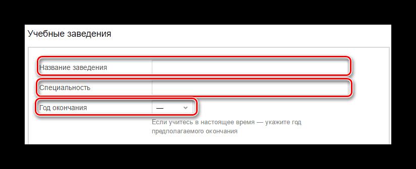 заполнение данных об образовании на Авито