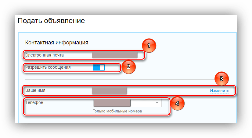 заполнение контактной информации в резюме на Авито