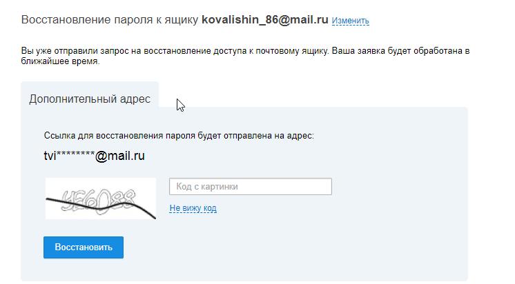 Логин пароль и на в восстановить мамбе как