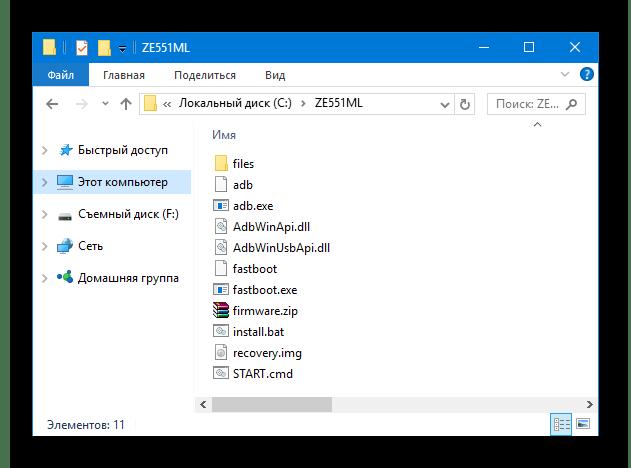 ASUS Zenfone ZE551ML файлы для прошивки в проводнике