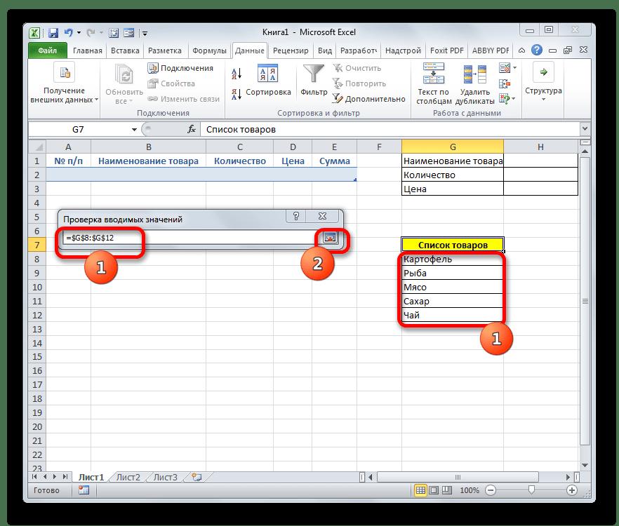 Адрес диапазона внесен в поле в Microsoft Excel