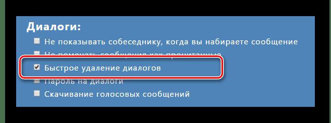 Активация функции быстрое удаление диалогов в настройках расишрения VK Helper