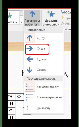 Анимация появления по горизонтали в PowerPoint