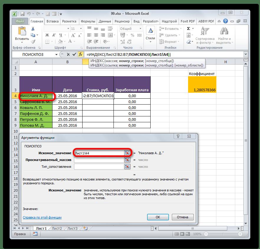 Аргумент Искомое значение в окне аргументов функции ПОИСКПОЗ в Microsoft Excel