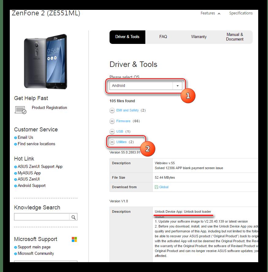 Asus Zenfone 2 ZE551ML Unlock Device App скачать с оф.сайта