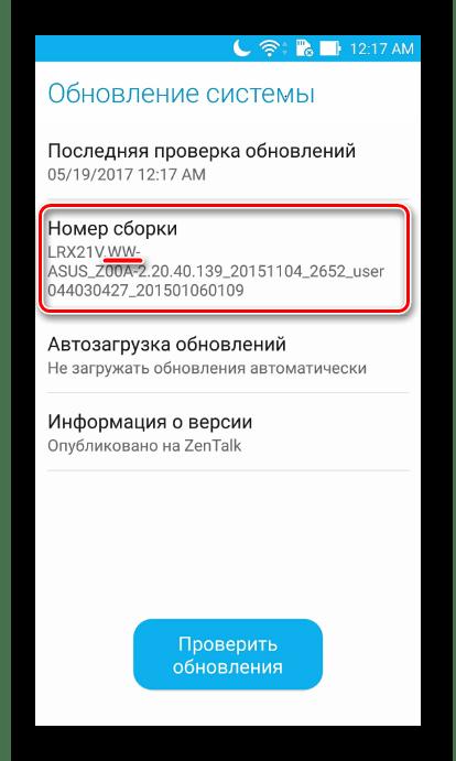Asus Zenfone2 ZE551ML номер сборки в меню