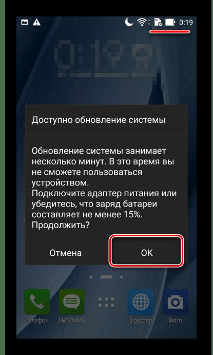 Asus Zenfone2 ZE551ML подтверждения продолжения обновления
