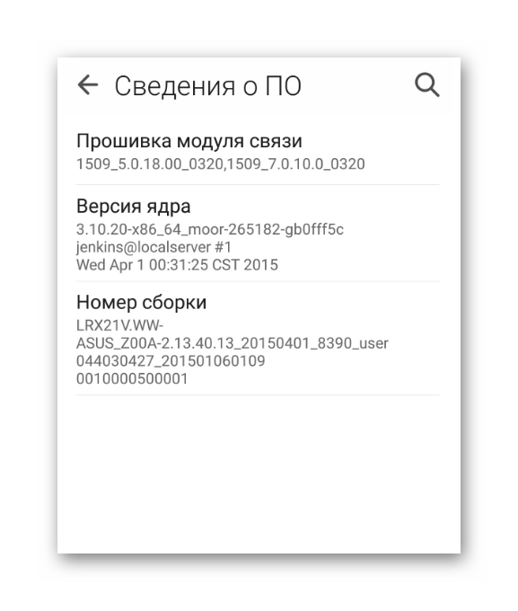 Asus Zenfone2 ZE551ML сведения о ПО