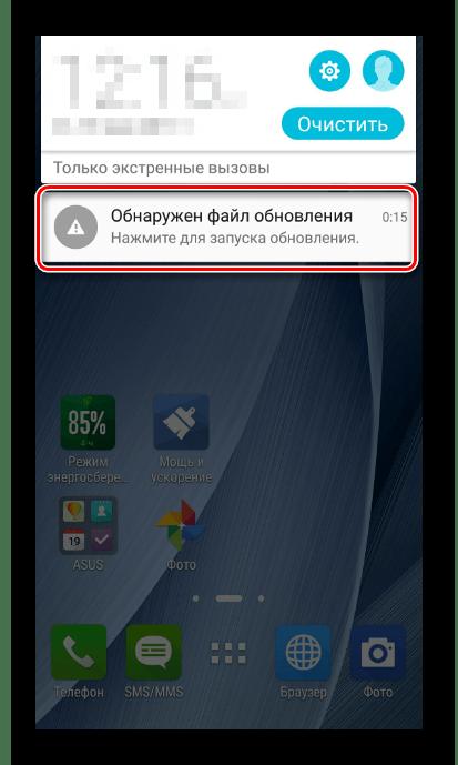 Asus Zenfone2 ZE551ML уведомление о наличии файла обновленя в панели