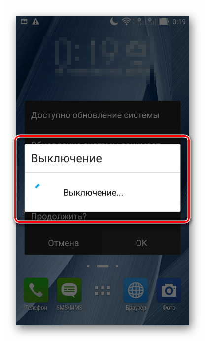 Asus Zenfone2 ZE551ML выключение для начала прошивки