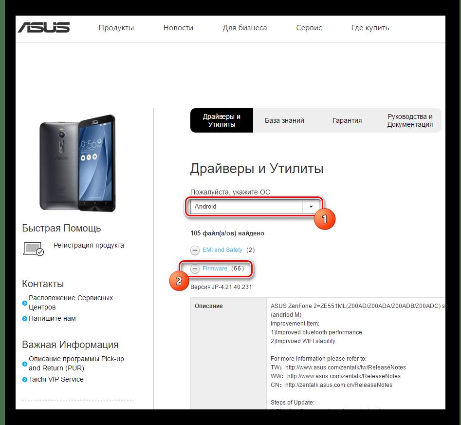 Asus Zenfone2 ZE551ML загрузка прошивки с оф.сайта