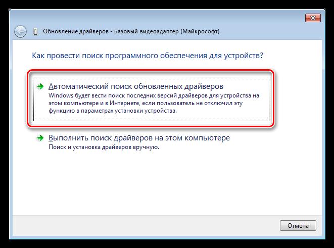 Автоматический поиск драйверов для встроенной видеокарты в Диспетчере устройств Windows