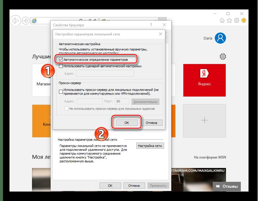 Автоматическое определение параметров Internet Explorer
