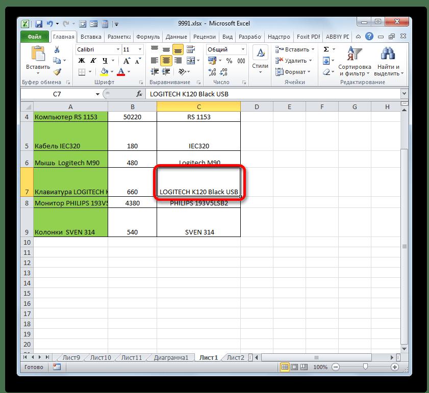 Автоподбор ширины строки выполнен в Microsoft Excel