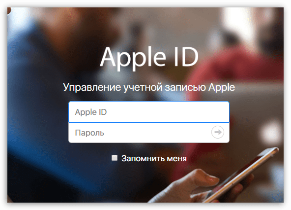 Авториация в Apple ID на компьютере