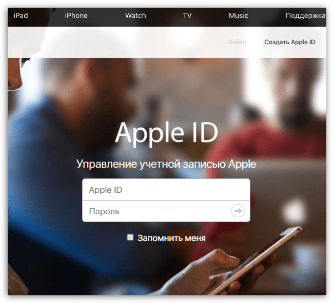 Авторизация на сайте Apple ID