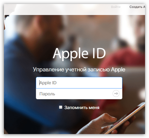 Авторизация в Apple ID