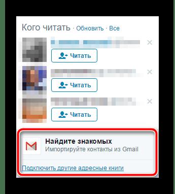 Блок рекомендаций в Твиттере с дополнительной панелью синхронизации