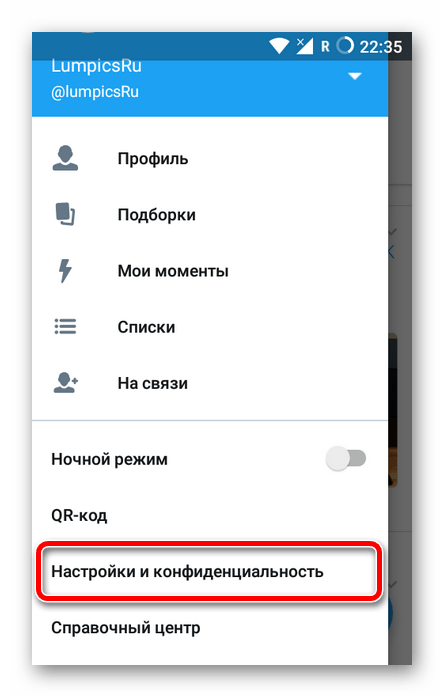 Боковове меню в Twitter-клиенте для Android