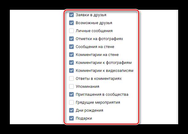 Детальная настройка оповещений на адрес электронной почты в главных настройках ВКонтакте