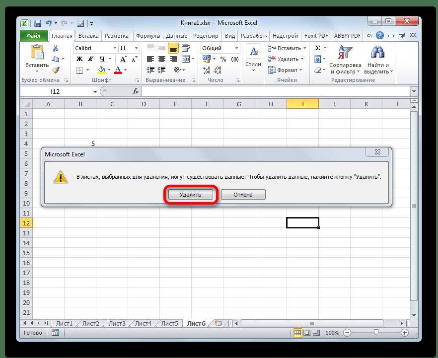 Диалоговое окно с предупреждением об удалении листа в Microsoft Excel