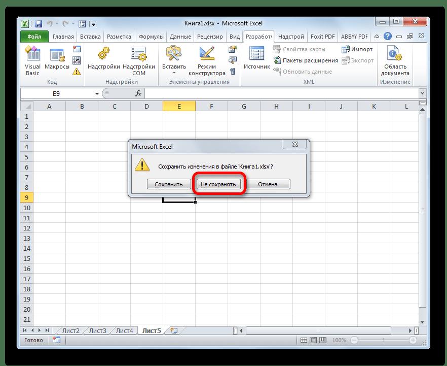 Диалоговое окно закрытия в Microsoft Excel