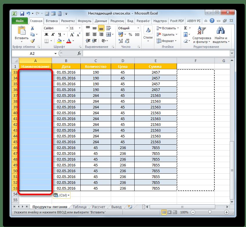 Диапазон очищен с помощью копирования в Microsoft Excel
