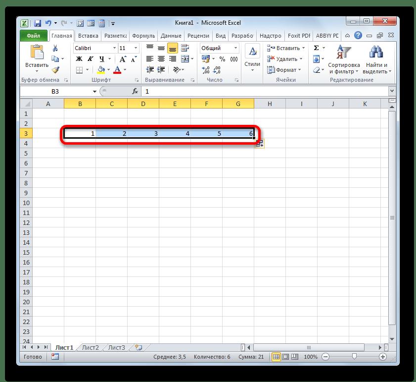 Диапазон пронумерован по порядку в Microsoft Excel