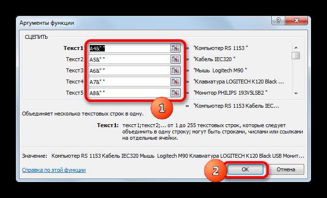 Добавление дополнительных знаков в окне аргументов функции СЦЕПИТЬ в Microsoft Excel