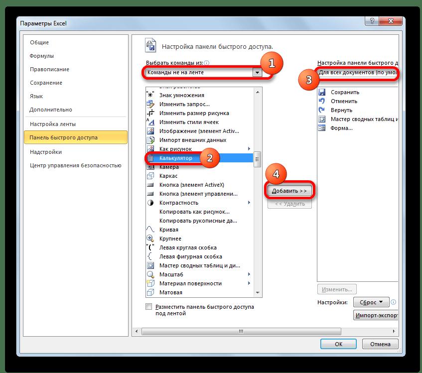 Добавление калькулятора на панель быстрого доступа в Microsoft Excel
