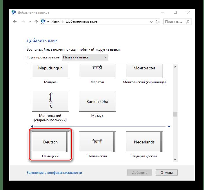 Добавление немецкого языка