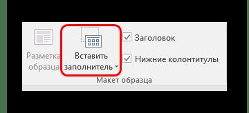 Добавление текста в PowerPoint