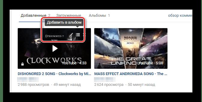Добавление видеоролика в альбом в разделе видео ВКонтакте