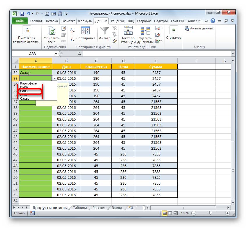 Добавленное значение присутствует в ниспадающем списке в Microsoft Excel