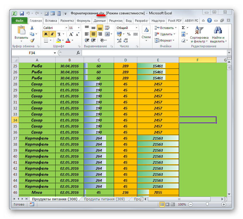 Документ сохранен с другим расширением в Microsoft Excel