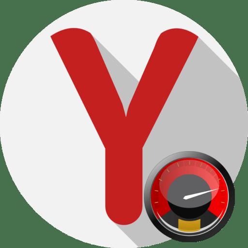 Долго открывается Яндекс Браузер