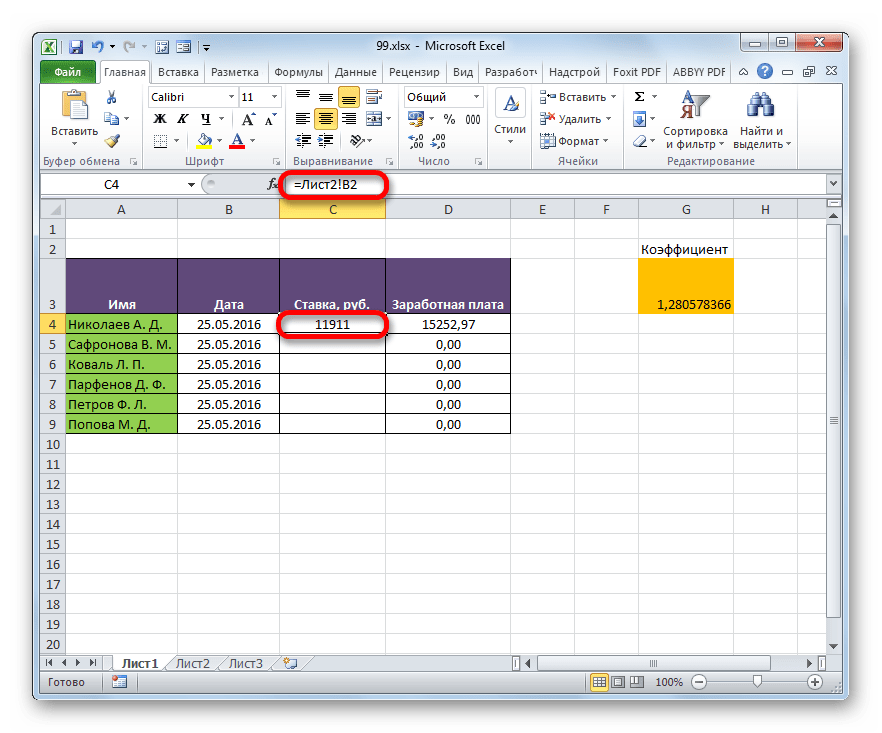 Две ячейки двух таблиц связаны в Microsoft Excel