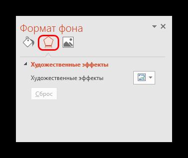 Эффекты в формате фона в PowerPoint