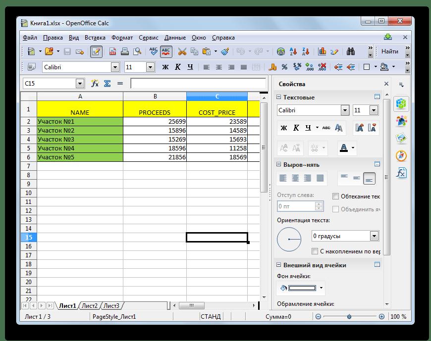 Файл с расширением XLSX открыт в Apache OpenOffice Calc