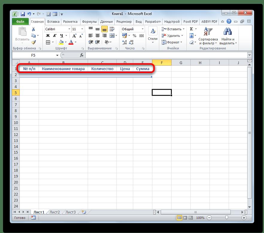 Фильтр снят в Microsoft Excel