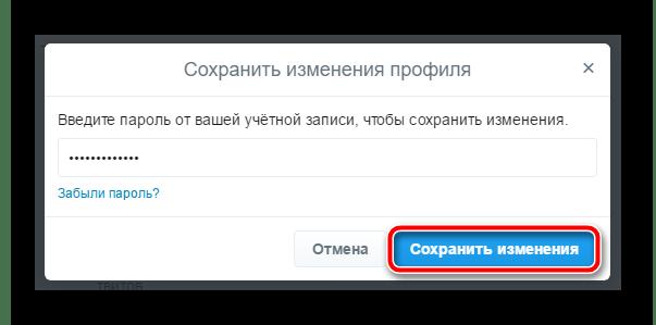 Форма для воода пароля при сохранении настроек в Твиттере