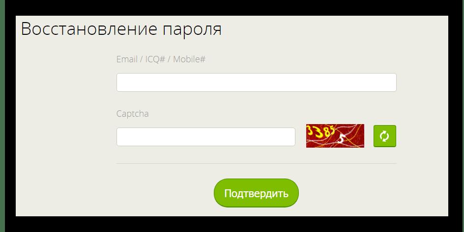 Форма для восстановления пароля на сайте ICQ
