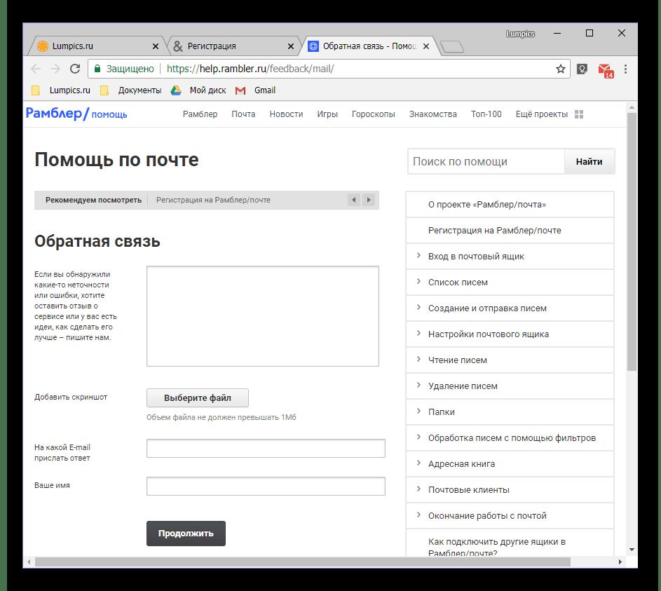 Форма обратной связи на сервисе Рамблер Почты