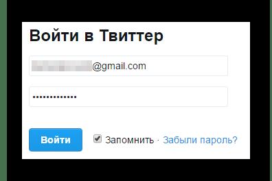 Форма входа в Твиттер